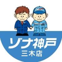 ネッツトヨタゾナ神戸(三木店)