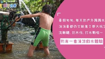 別有一番清涼體驗!宜蘭必去戲水玩樂園區,大玩溪流鞦韆、划木伐、打水戰
