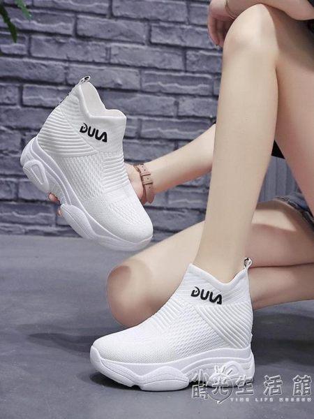 彈力襪子鞋夏季新款鞋靴超值好貨女潮網紅厚底內增高小白鞋潮
