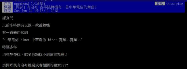 PTT網友說當年 DDR 跳舞機有首歌詞有「中華電信 寬頻寬頻」的舞曲,玩過DDR的你還記得這首神曲嗎?