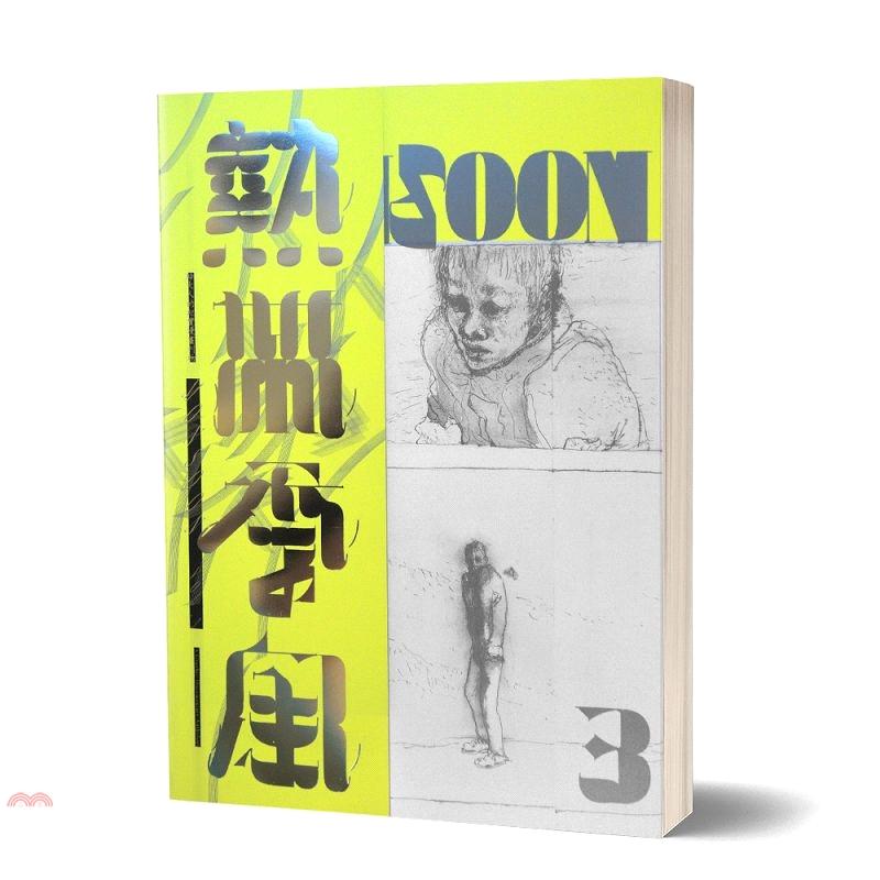 《慢工文化》熱帶季風Vol.3:安靜的戰地/