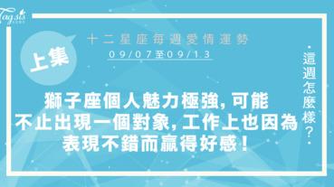 【09/07-09/13】十二星座每週愛情運勢 (上集) ~獅子座個人魅力極強,可能不止出現一個對象,工作上也因為表現不錯而贏得好人緣!