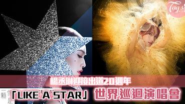 楊丞琳出道20週年~將會在11月小巨蛋開演唱會!老公李榮浩填詞主題曲~