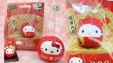 Hello Kitty造型悠遊卡!超可愛的立體金運達摩造型,即日起限量販售~