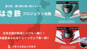 穿著時速360km/h去旅行,新幹線電聯車內褲開賣