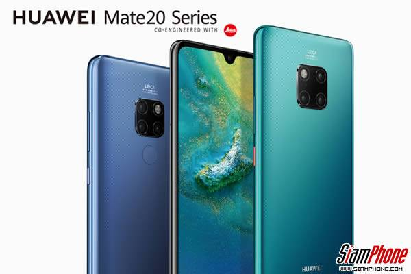 Huawei เปิดตัว Mate 20 และ Mate 20 Pro รุ่นท็อปกล้องหลัง 3 ตัว (Leica triple camera) ขุมพลัง Kirin 980