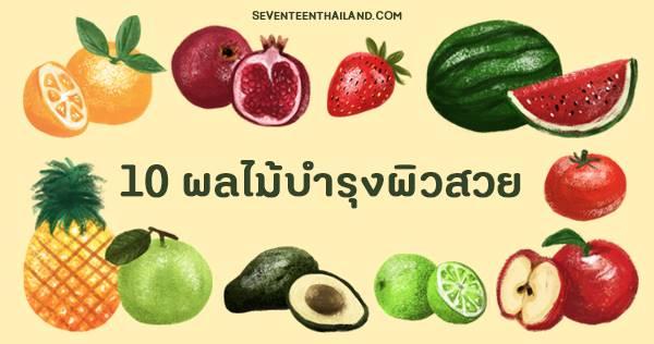 10 ผลไม้ยอดฮิต ช่วยให้ผิวสวยใสสุดๆ แถมสุขภาพดี