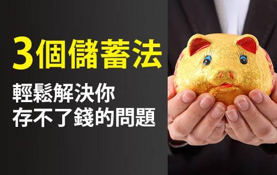 3 個儲蓄法,輕鬆解決你存不了錢的問題,存錢也可以很好玩!