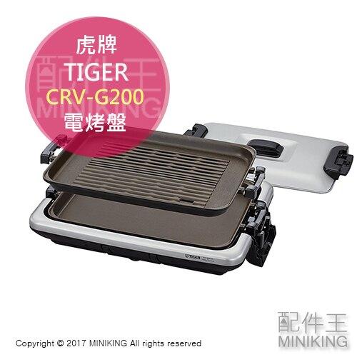 【配件王】日本代購 TIGER 虎牌 CRV-G200 電烤盤 烤肉爐 燒烤 鐵板燒 料理烤盤 2枚烤盤 不易焦。數位相機、攝影機與周邊配件人氣店家配件王的►廚房家電、電烤盤 | 烤盤有最棒的商品。快