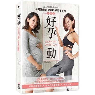 好孕動STAY FIT WITH MI(超人氣健身教練的孕期健康動.營養吃.養胎不養肉全計畫)