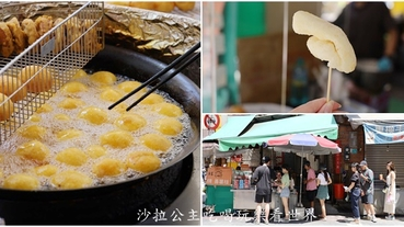 台南美食『林家白糖粿』蕃薯椪.芋頭餅.60年老店.國華街必吃