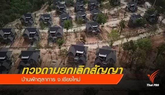 เครือข่ายฯ ทวงถามยกเลิกสัญญา ก่อสร้างบ้านพักตุลาการ