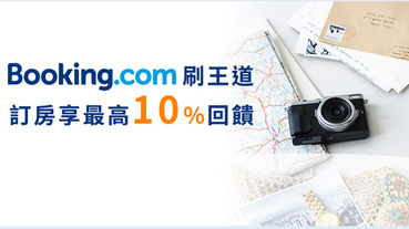 Booking.com線上訂房 王道卡友最高享10%