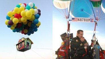 全世界最浪漫的男人!IT 男化身真人版《天外奇蹟》氣球屋飛越城市,追求「更有趣的人生」!