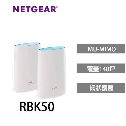 NETGEAR (RBK50) Orbi 高效能 AC3000 三頻 WiFi延伸系統組合