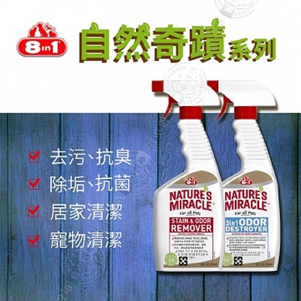 能有效清除所有的有機污漬和異味n無毒性、不易燃、非酸性、不脫色、不傷表面n可於兒童和寵物周圍直接噴灑