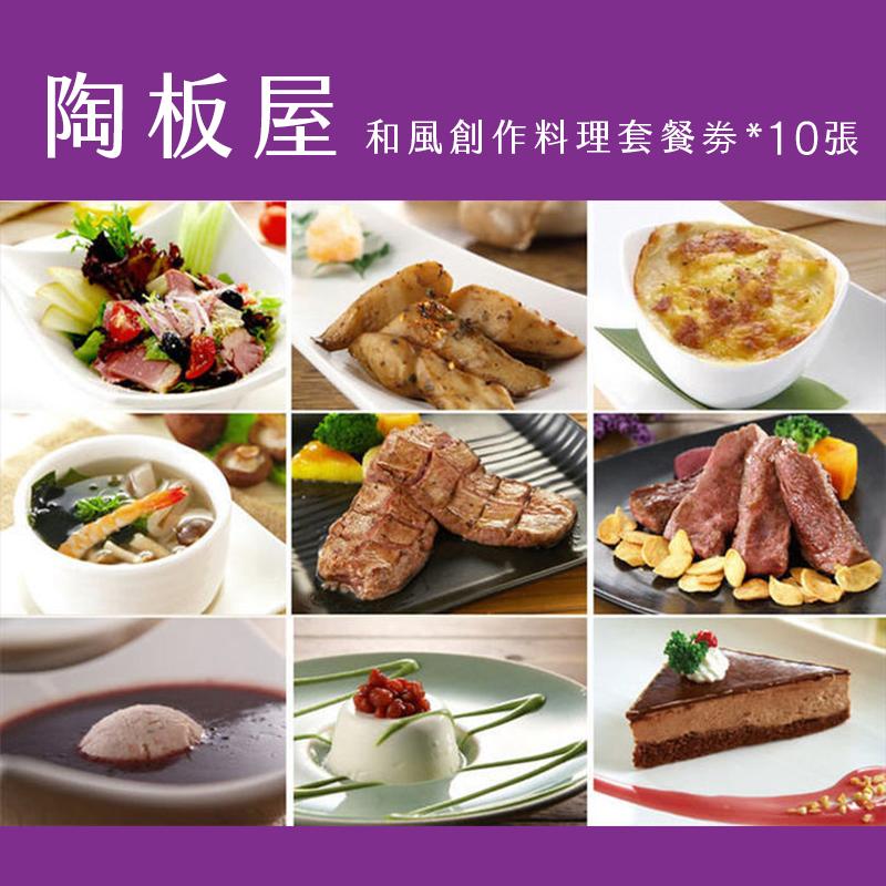 『超值餐劵』陶板屋和風創作料理套餐劵10張
