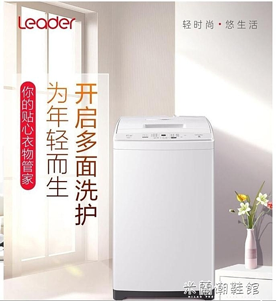 海爾統帥8kg公斤9波輪全自動智能小型洗衣機家用宿舍大容量洗脫水