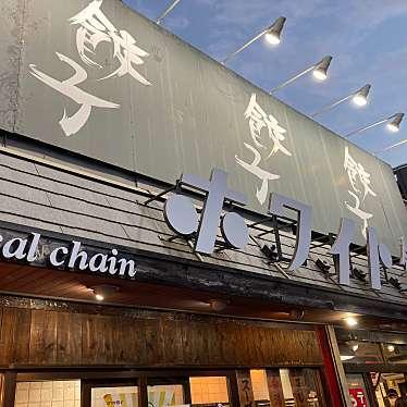 ホワイト餃子 はながさ 本川越店のundefinedに実際訪問訪問したユーザーunknownさんが新しく投稿した新着口コミの写真
