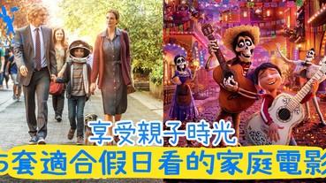 放假啦~~小編推薦5部家庭電影!享受假日的親子時光~一定會有得著!