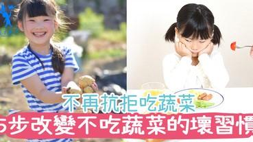 蔬菜不討好?要小孩均衡飲食,5方法幫小孩克服不吃蔬菜的壞習慣