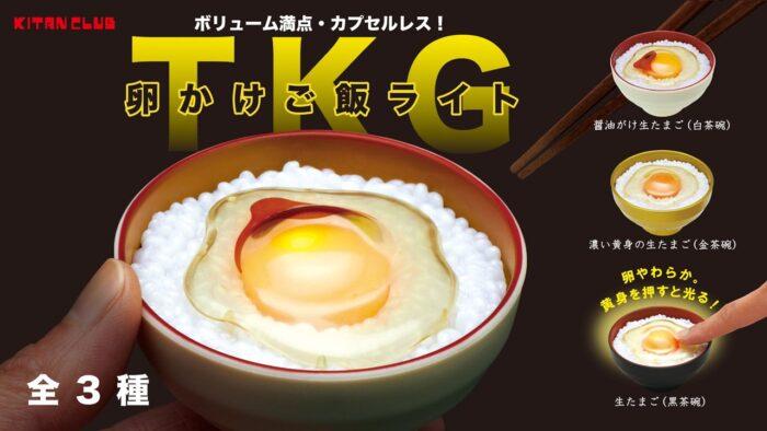 TKG生雞蛋拌飯燈