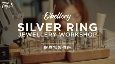 【小編推介!銀戒指製作班~打造獨一無二的SILVER RING!】