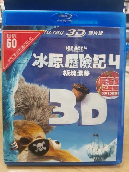 挖寶二手片-Q01-208-正版BD【冰原歷險記4:板塊漂移 3D雙碟版】-藍光動畫(直購價)