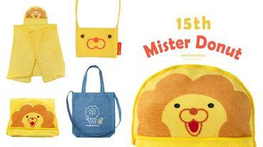 Mister Donut波堤獅周邊來了!歡慶Mister Donut15週年,「波堤獅飲料提袋」、「波堤獅帽帽毯」通通帶回家!