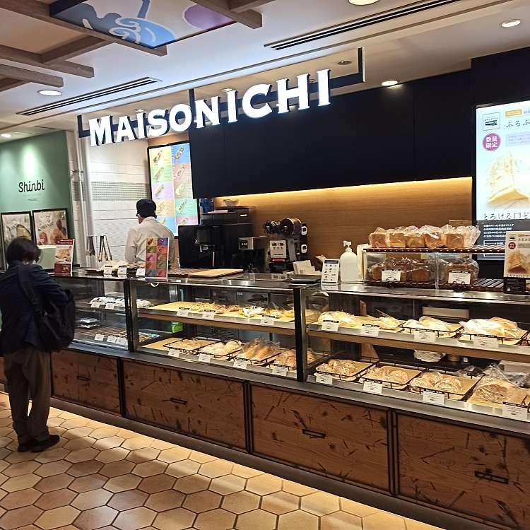 実際訪問したユーザーが直接撮影して投稿した西新宿ベーカリーメゾン・イチ 新宿西口ハルク店の写真