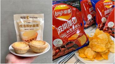 名店在家就可以吃得到!全家推「bb.q CHICKEN秘製炸雞口味洋芋片」、「檀島厚奶蛋撻」