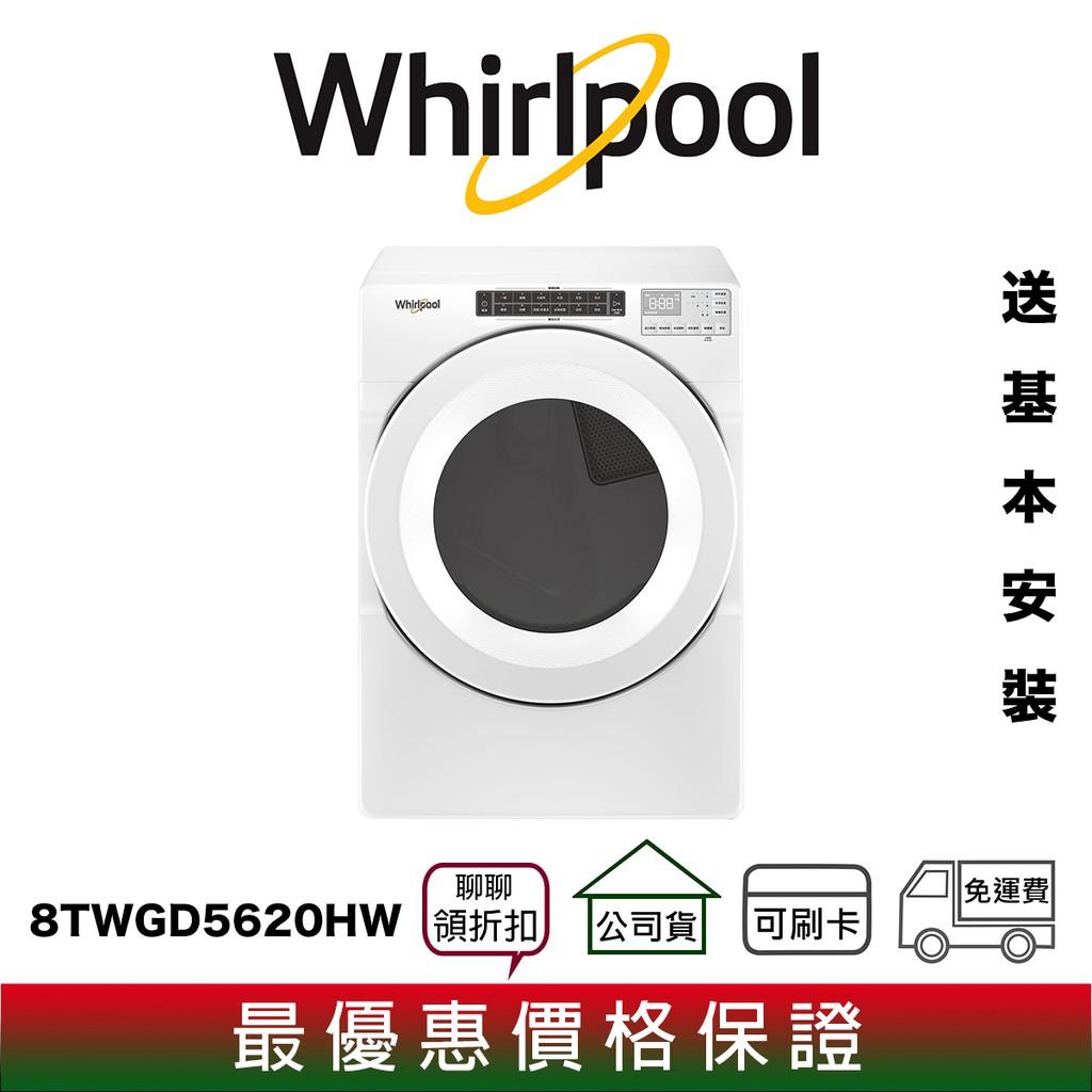 【商品型號】 Whirlpool 惠而浦 8TWGD5620HW 16公斤 快烘 瓦斯型 滾筒 乾衣機【商品貨源】公司貨【商品保固】全機1年,主機板3年,馬達5年【相關資訊】商品特色、規格等請參考圖片