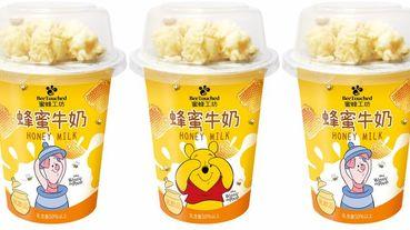 小熊維尼粉紅小豬包裝太可愛,蜜蜂工坊 x 星球工坊推出聯名飲品,地瓜爆米花倒入蜂蜜牛奶!