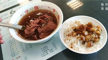 阿安牛肉湯 | 24H全天營業,內用還肉燥飯吃到飽的牛肉湯!