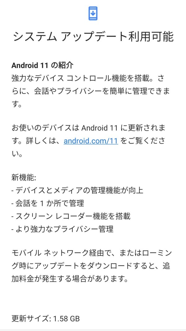 Android11 アップデート