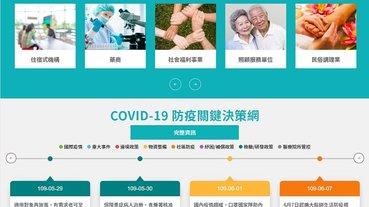 「COVID-19臺灣防疫關鍵決策網」上線 彙整台灣防疫政策及實行中措施
