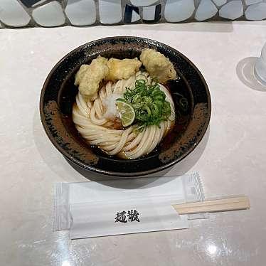 麺散のundefinedに実際訪問訪問したユーザーunknownさんが新しく投稿した新着口コミの写真