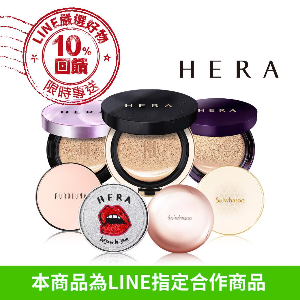 [赫拉] (HERA) 閃耀星球限量版 炫黑氣墊粉餅 多款可選