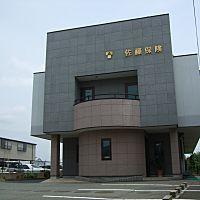 佐藤保険事務所