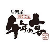 千年の宴 東津山店