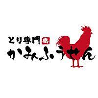 丹波黒どり農場 防府港口駅前店