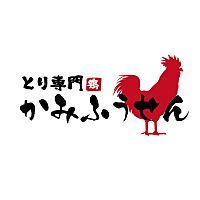 丹波黒どり農場 水海道駅前店