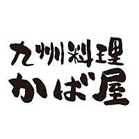 かば屋 津山大手町店
