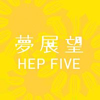 夢展望HEP FIVE