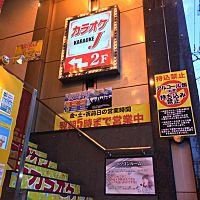 カラオケJ草津店