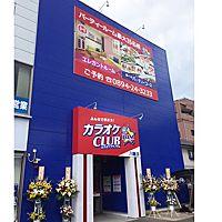 カラオケCLUBDAM八幡浜店