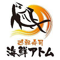 海鮮アトム 武生店