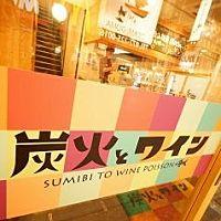 炭火とワイン POISSON 堺東店