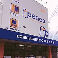 コミックバスターpeace熊本大津店
