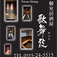 個室居酒屋 歌舞伎
